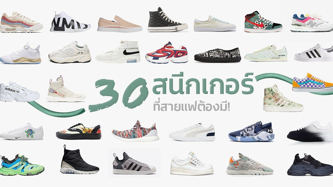 30 Must Have Sneakers for Men and Women [Released April 2019