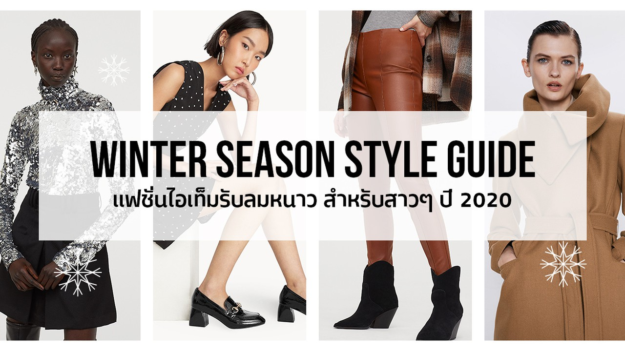 50 Winter Wardrobe Essentials Every Lady Should Have By 2020 Siam2nite