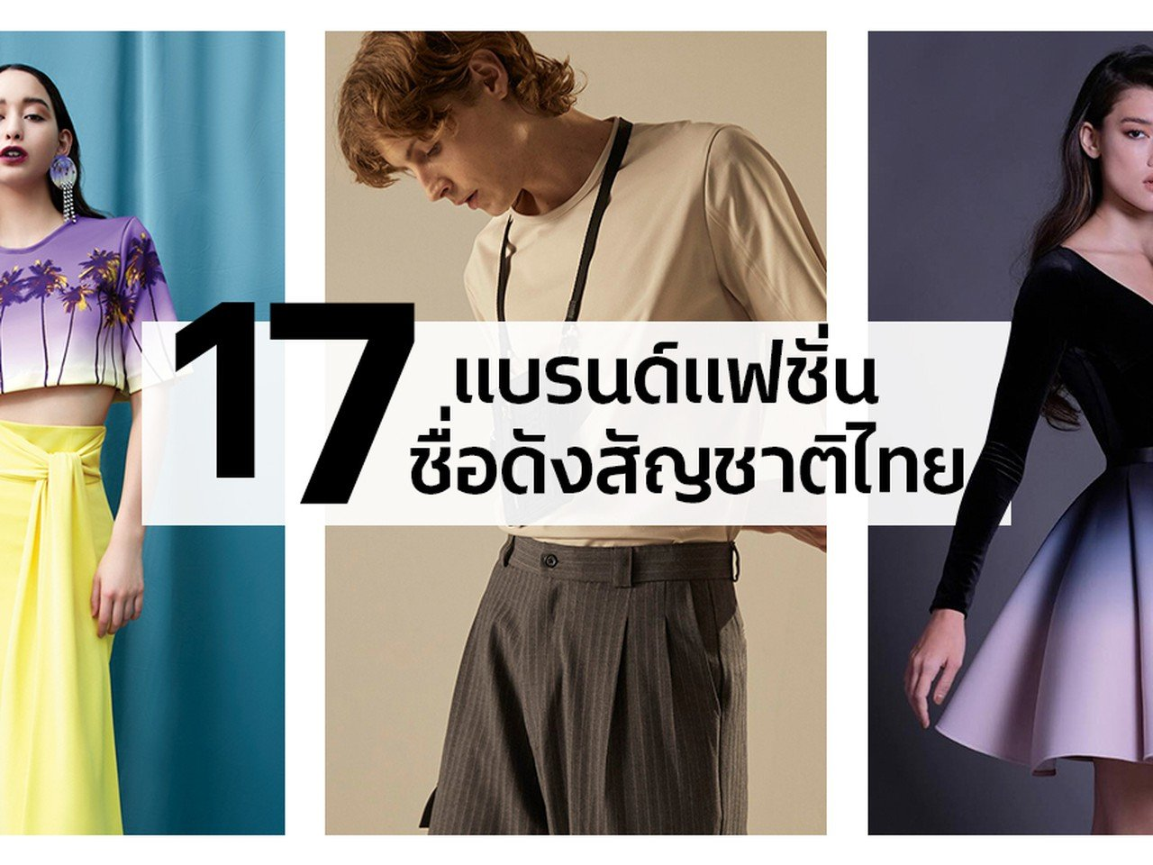 17 Thai Fashion Brands You Need In Your Closet Asap Siam2nite